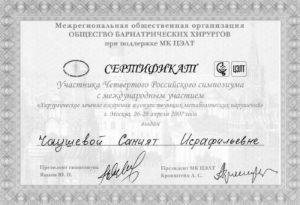 sertif_05