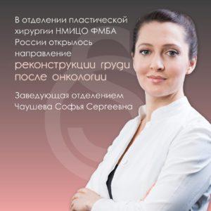 В отделении пластической хирургии НМИЦО ФМБА России открылось направление реконструкции груди после онкологии